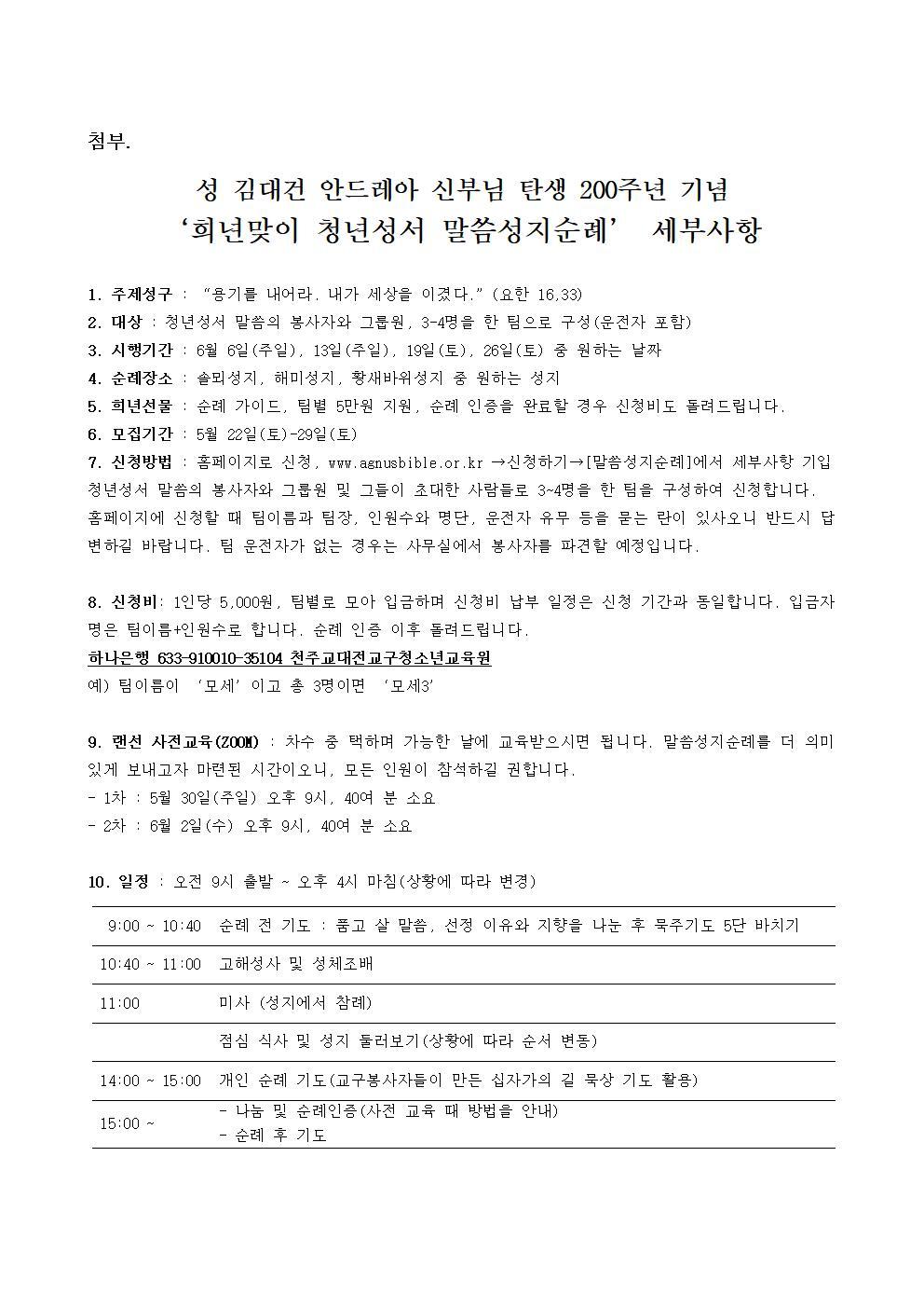 2021-03 성 김대건 신부님 탄생 200주년 기념 희년맞이 청년성서 말씀성지순례002.jpg