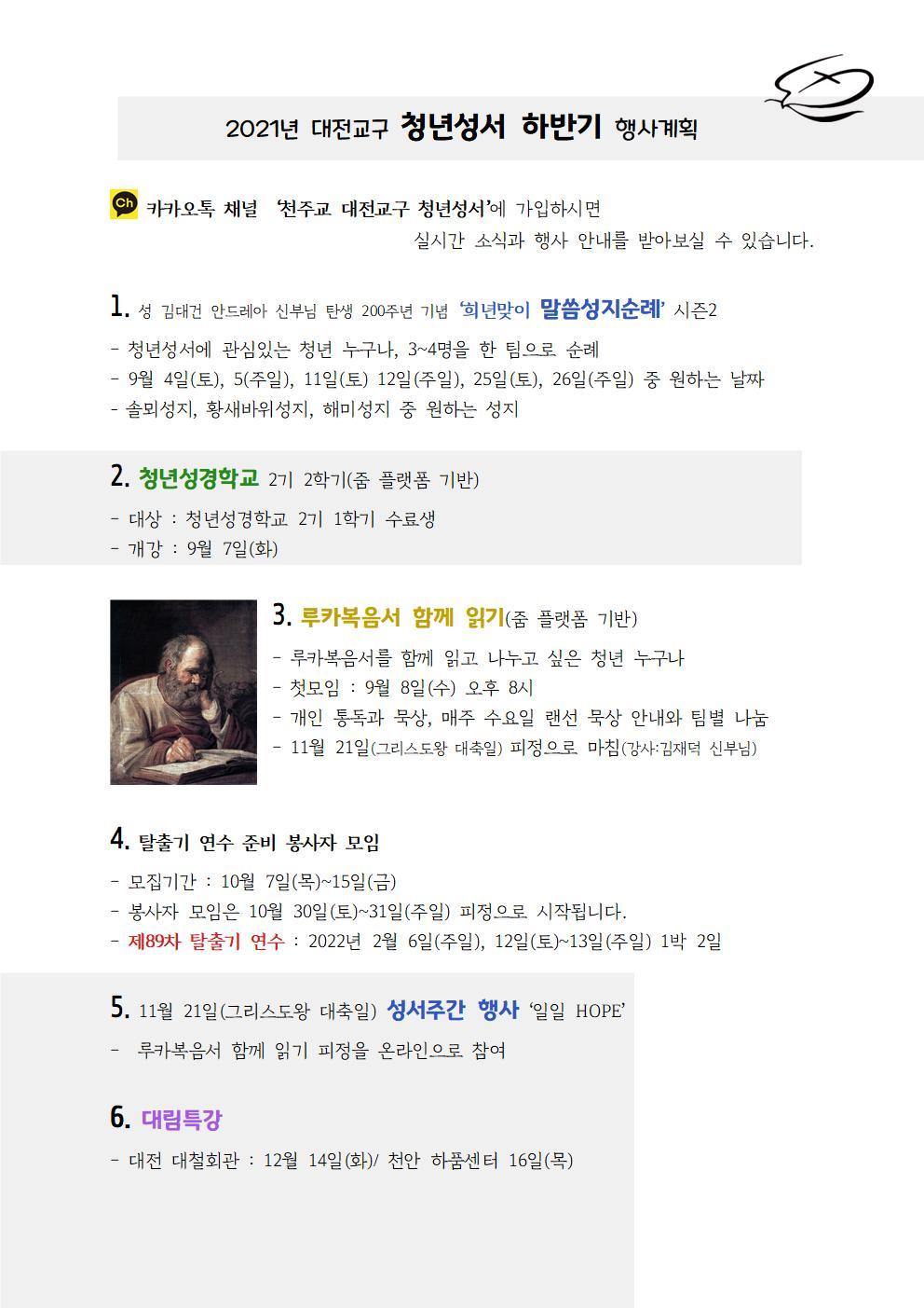 2021년 대전교구 청년성서 하반기 행사계획001.jpg