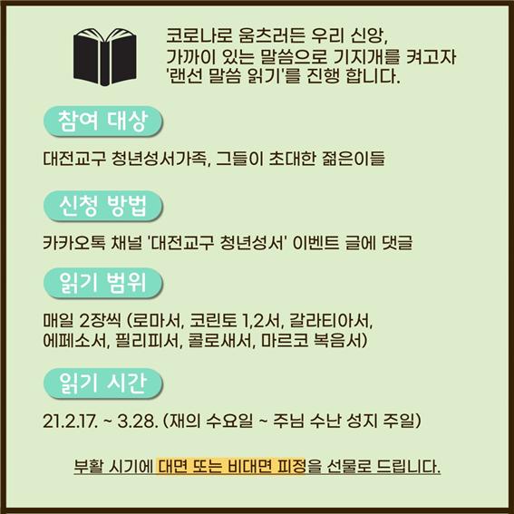 랜선말씀읽기(2).png