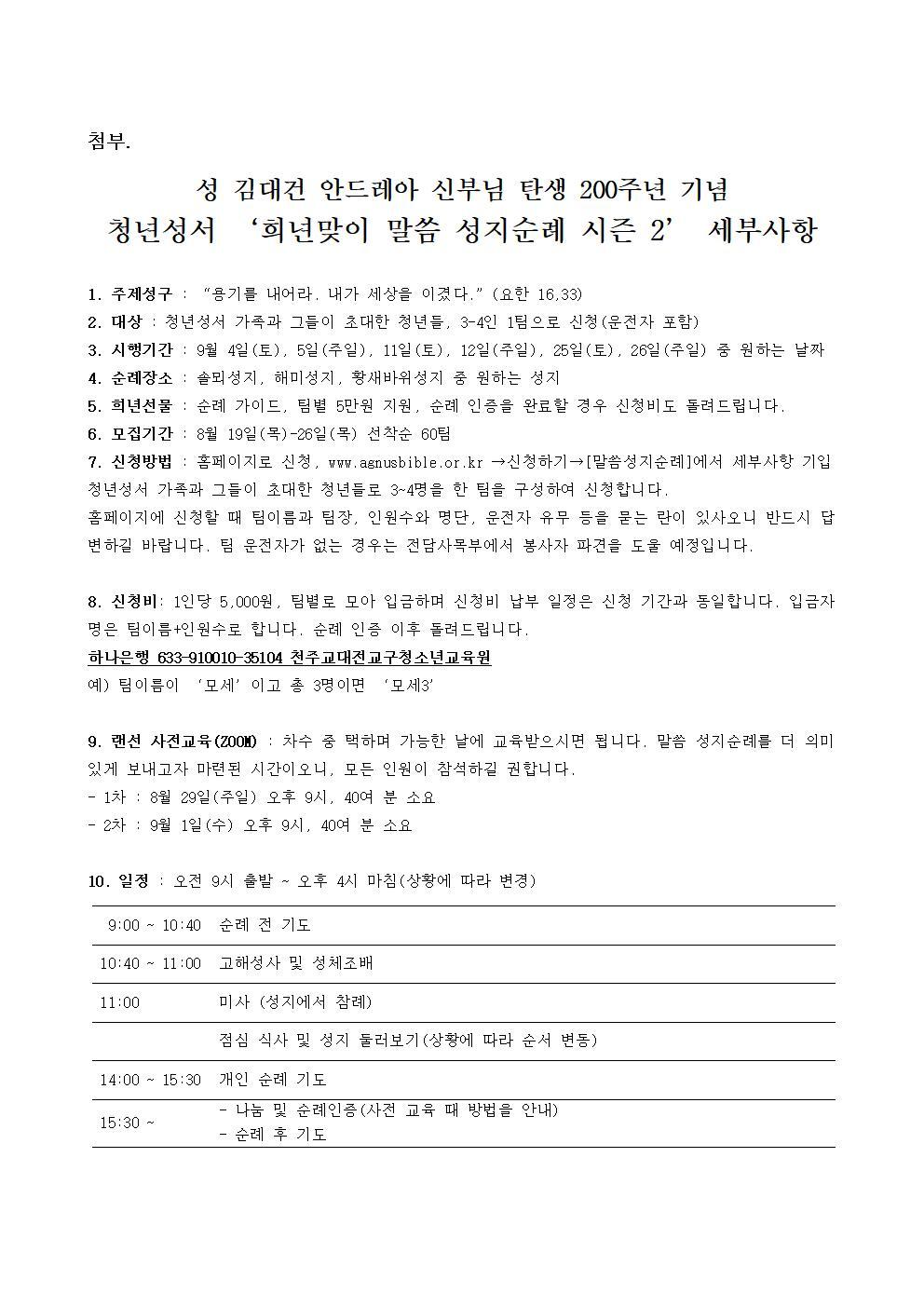2021-04  말씀성지순례 시즌2 세부사항.jpg