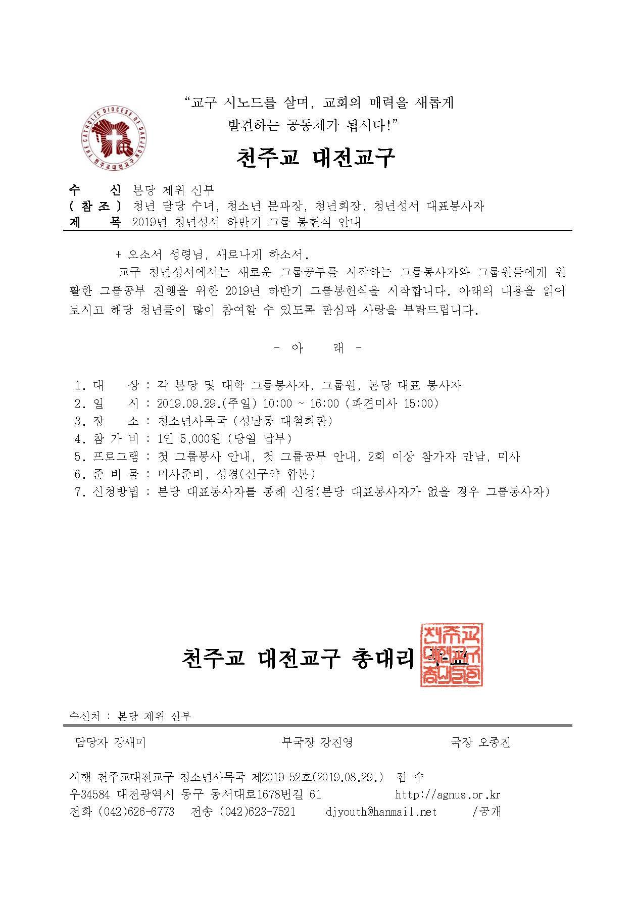 2019-52 2019년 하반기 그룹봉헌식 안내.jpg