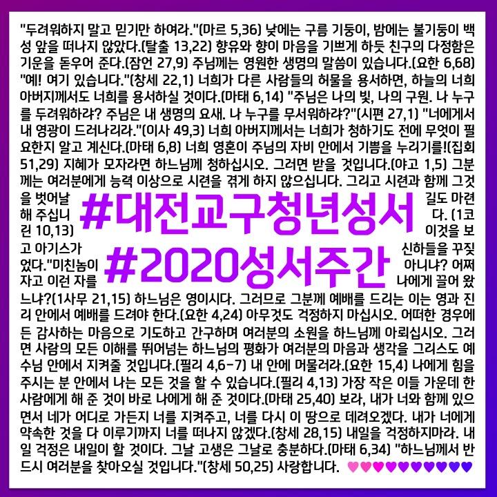 2020 성서주간 선포말씀(1).jpg