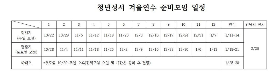 청년성서 겨울연수 준비모임 일정001.jpg