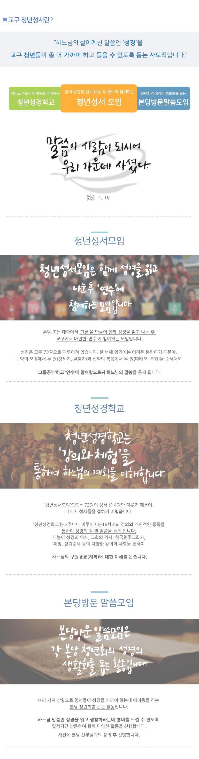 청년성서소개1.jpg